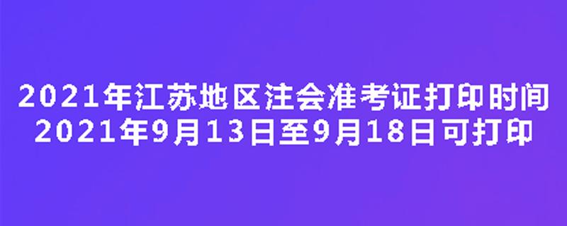2021年江苏地区注会准考证打印时间