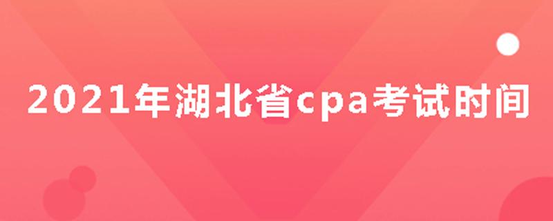 2021年湖北省cpa考试时间