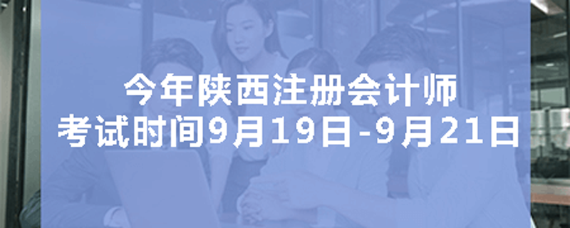 2021年陕西注册会计师考试时间