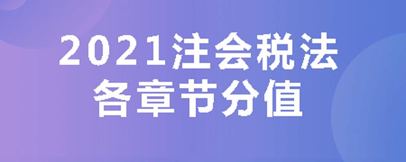 2021年cpa税法各章分值分配