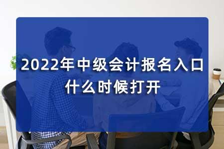 2022年中级会计报名入口什么时候打开