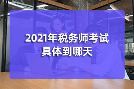 2021年税务师考试具体到哪天