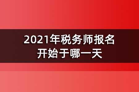 2021年税务师报名开始于哪一天