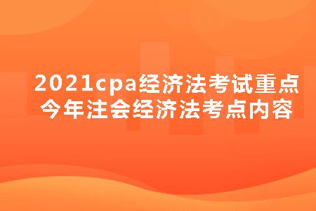 2021年cpa经济法考试考点