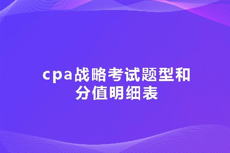 cpa战略考试题型和分值明细表