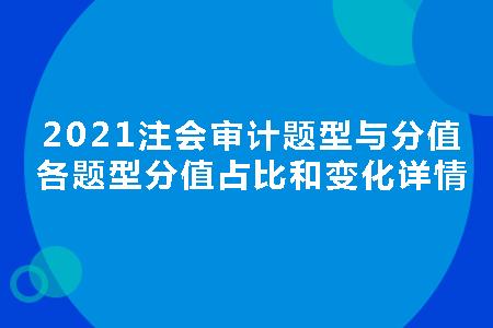 2021注会审计题型与分值