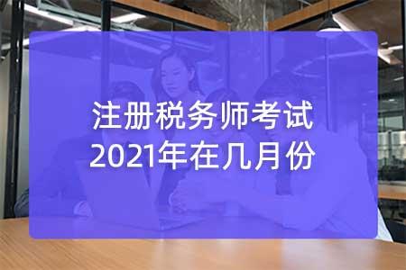 注册税务师考试2021年在几月份
