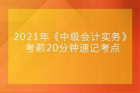 2021年《中级会计实务》考前速记.png