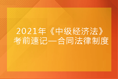 2021年《中级经济法》考前速记—合同法律制度.png