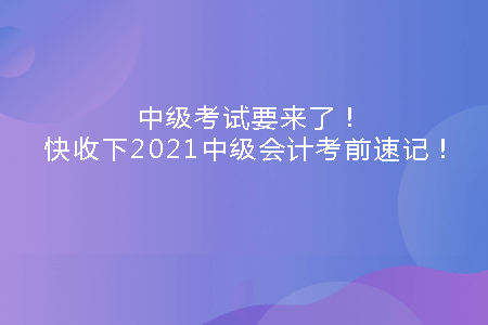 2021年中级会计考前备考.png
