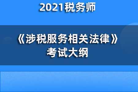 2021税务师《涉税服务相关法律》考试大纲