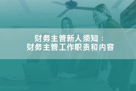 财务主管新人须知:财务主管工作职责和内容