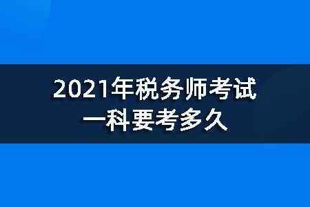 2021年税务师考试一科要考多久