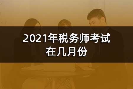 2021年税务师考试在几月份