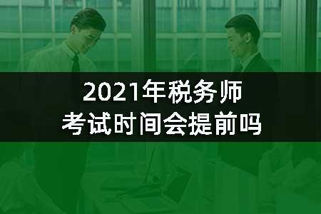 2021年税务师考试时间会提前吗