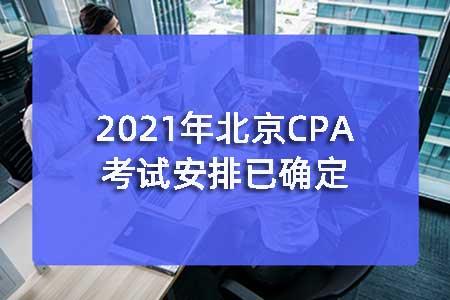 2021年北京CPA考试安排已确定