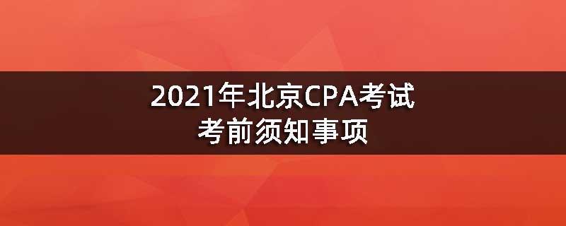 2021年北京CPA考试考前须知事项